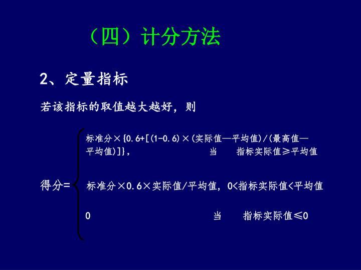 (四)计分方法