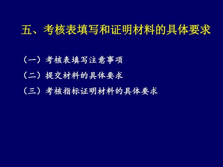 五、考核表填写和证明材料的具体要求