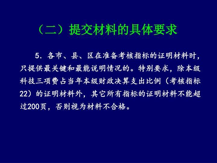 (二)提交材料的具体要求