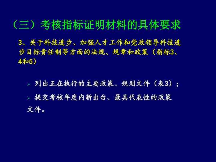 (三)考核指标证明材料的具体要求