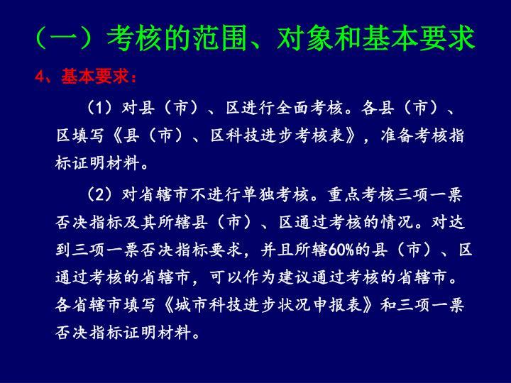 (一)考核的范围、对象和基本要求