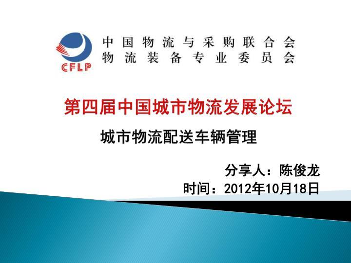第四届中国城市物流发展论坛