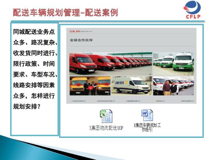 配送车辆规划管理