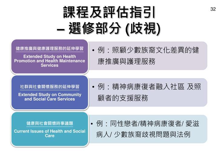課程及評估指引