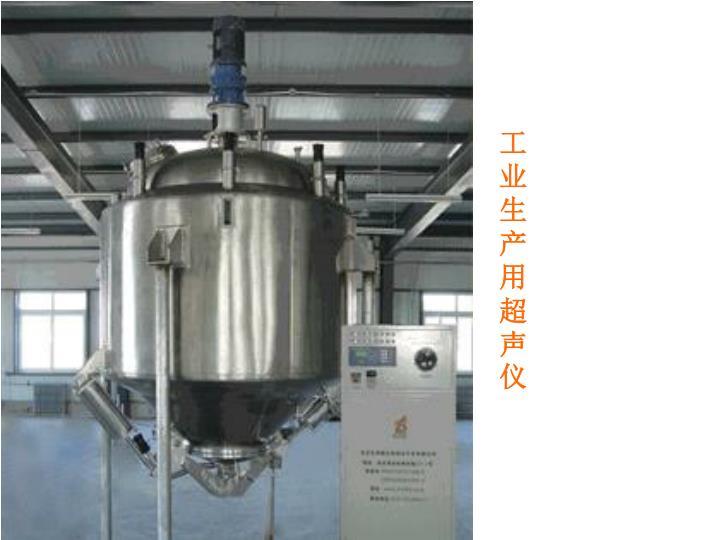 工业生产用超声仪