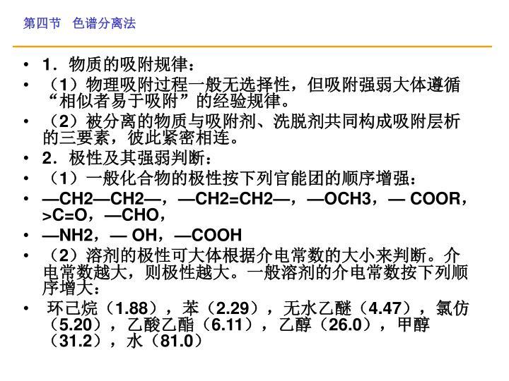 第四节   色谱分离法