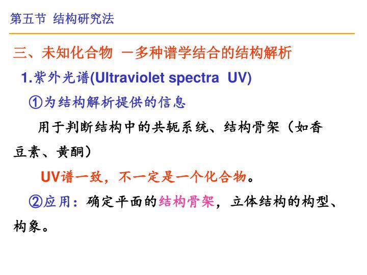 第五节  结构研究法