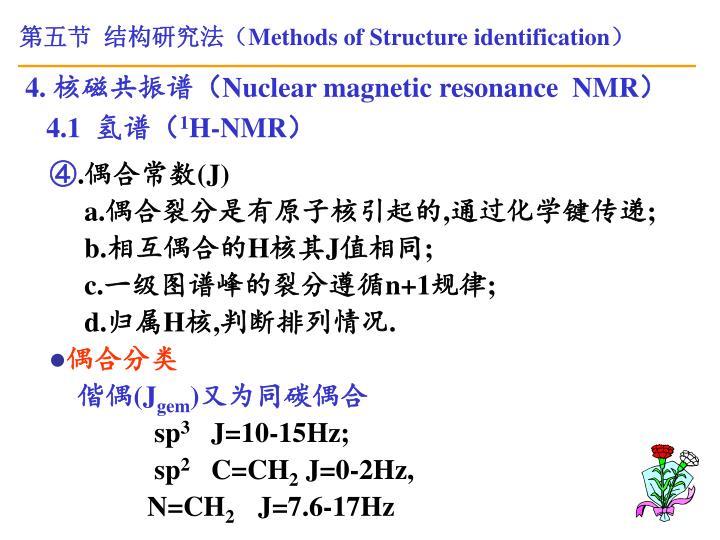 第五节  结构研究法(