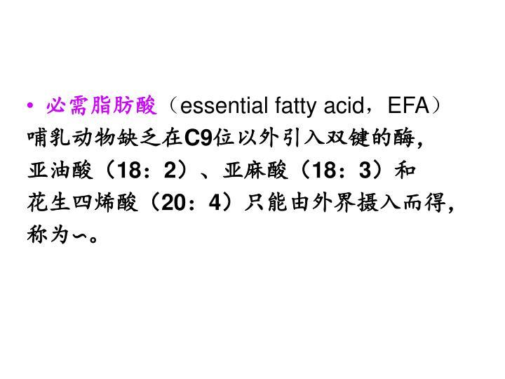 必需脂肪酸