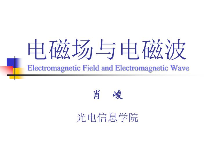 Electromagnetic field and electromagnetic wave
