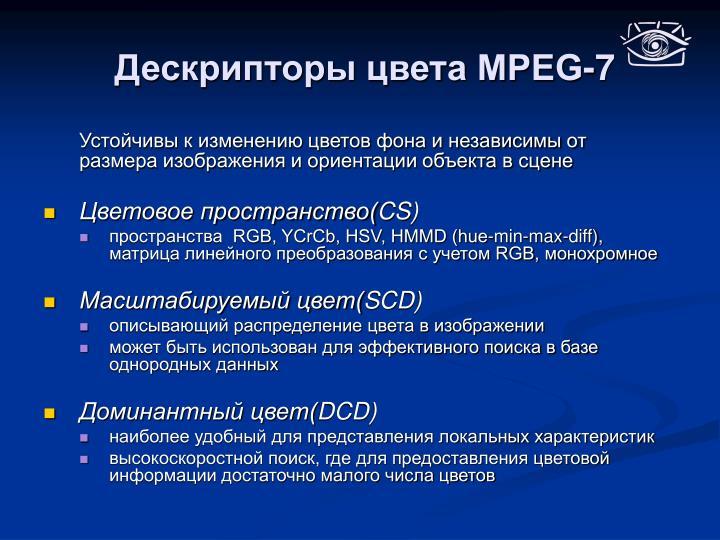 Дескрипторы цвета MPEG-7