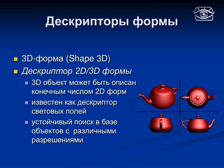 Дескрипторы формы