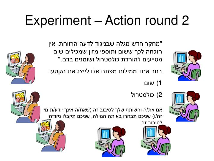 Experiment – Action round 2