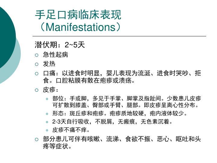 手足口病临床表现(