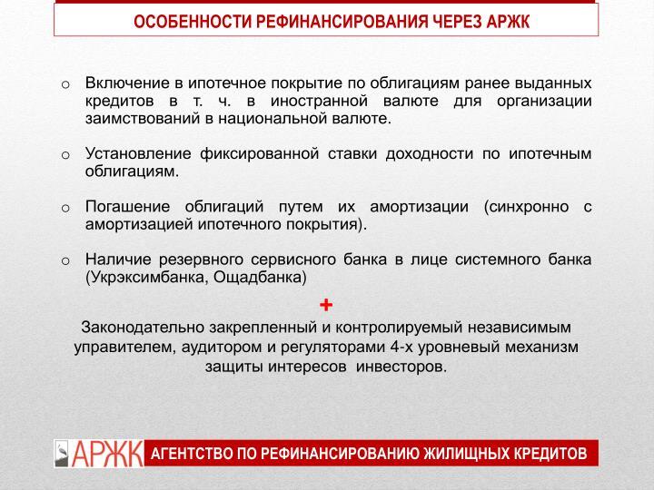 ОСОБЕННОСТИ РЕФИНАНСИРОВАНИЯ ЧЕРЕЗ АРЖК