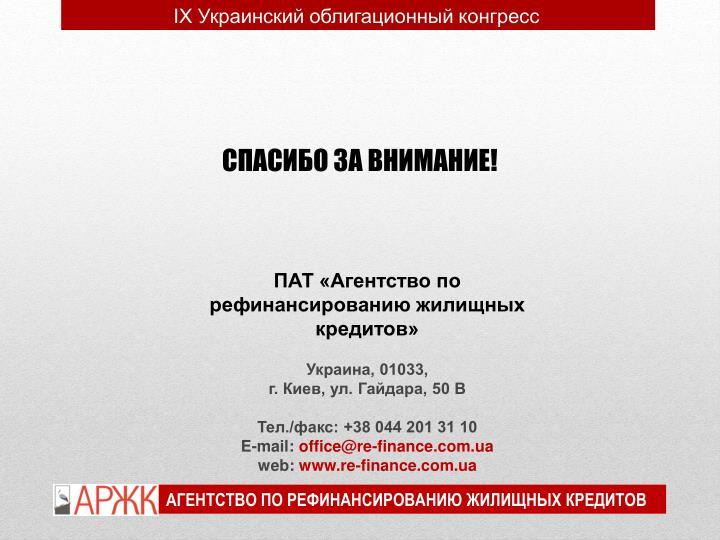 IX Украинский облигационный конгресс