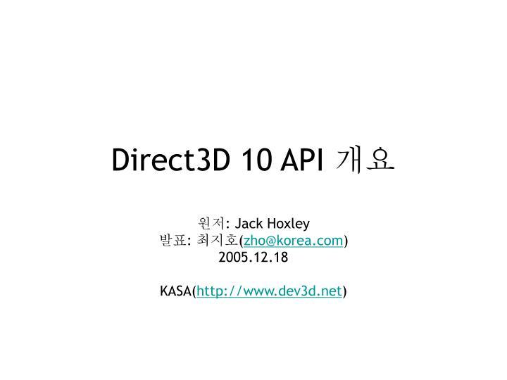 Direct3D 10 API