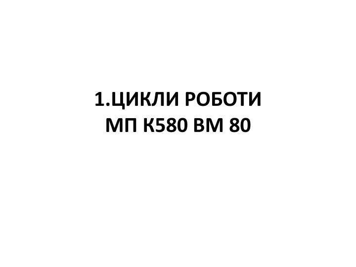 1.ЦИКЛИ