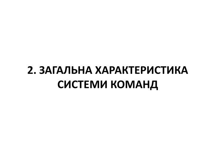 2. Загальна