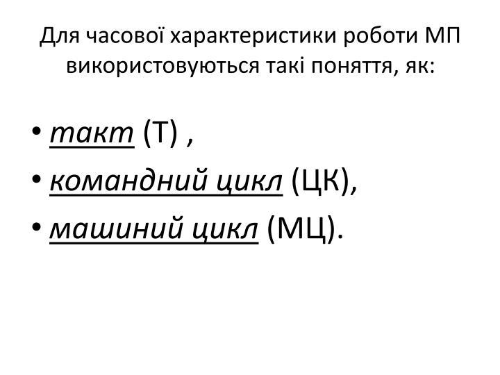 Для часової характеристики роботи МП використовуються такі поняття, як: