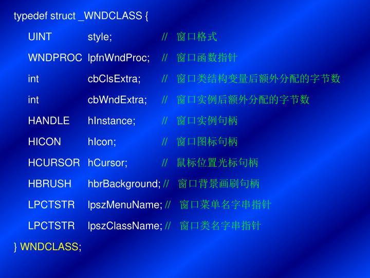 typedef struct _WNDCLASS {