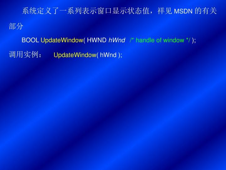 系统定义了一系列表示窗口显示状态值,祥见
