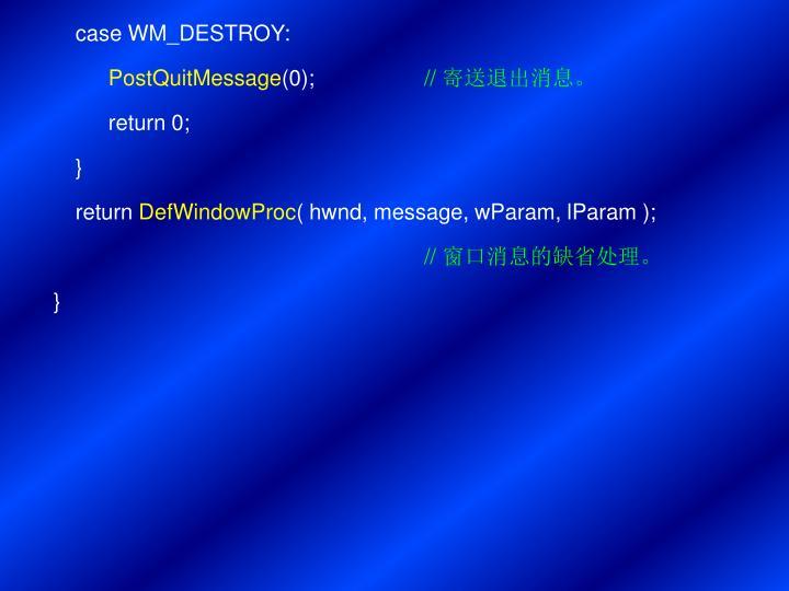 case WM_DESTROY:
