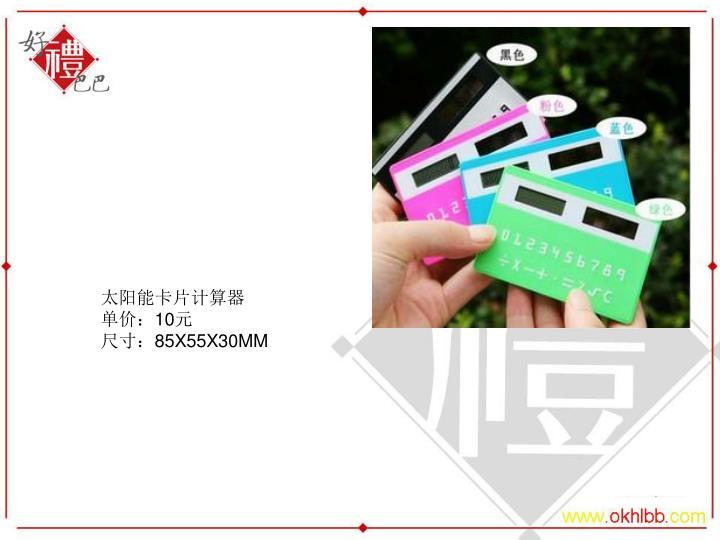 太阳能卡片计算器