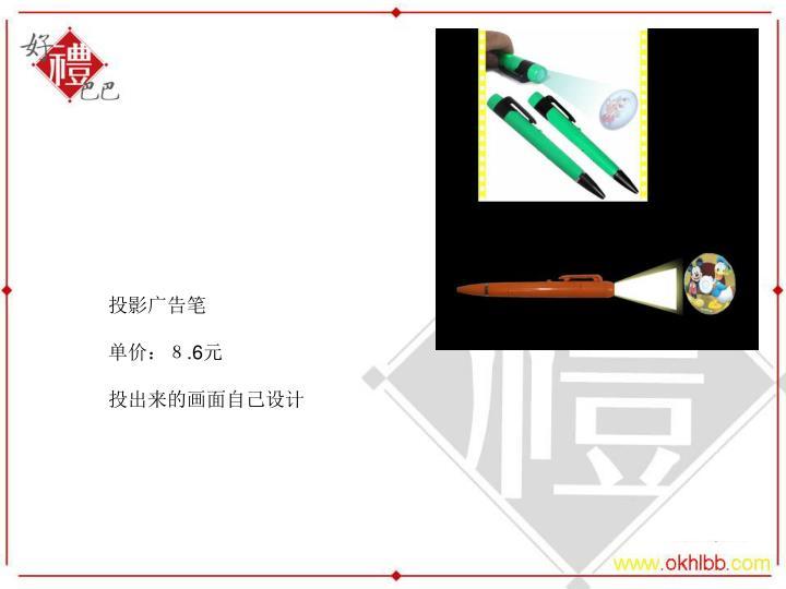 投影广告笔