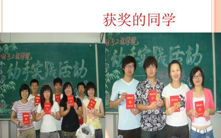 获奖的同学