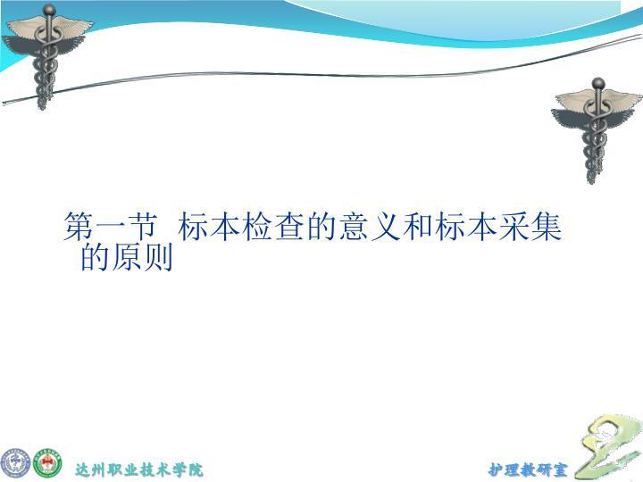 第一节  标本检查的意义和标本采集                               的原则