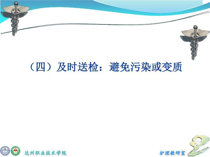 (四)及时送检:避免污染或变质