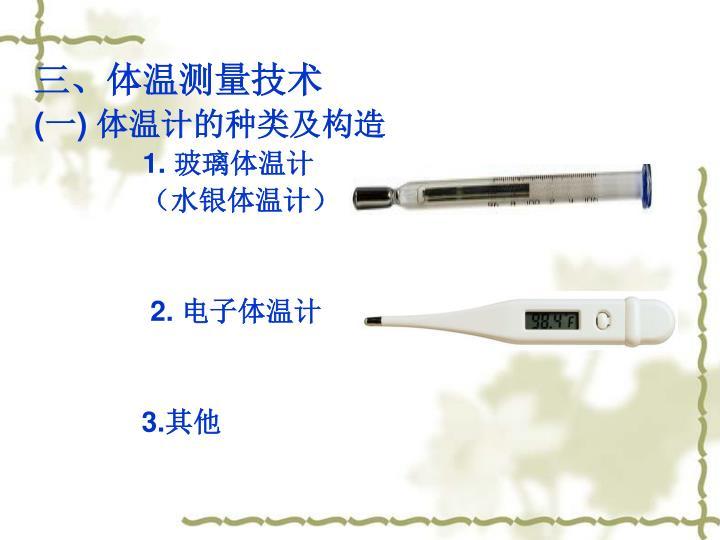 三、体温测量技术