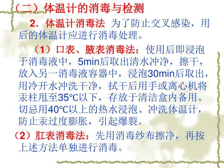 (二)体温计的消毒与检测