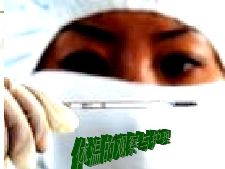 体温的观察与护理