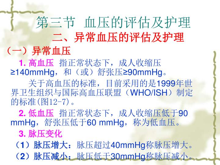 第三节  血压的评估及护理