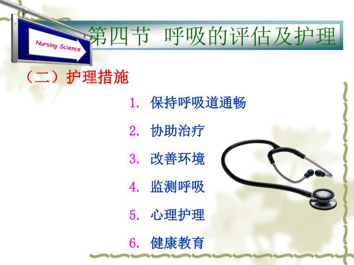 第四节  呼吸的评估及护理