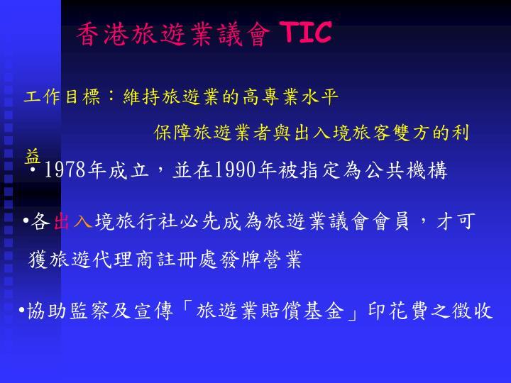 香港旅遊業議會
