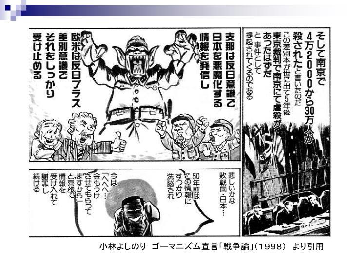 小林よしのり ゴーマニズム宣言「戦争論」(1998) より引用