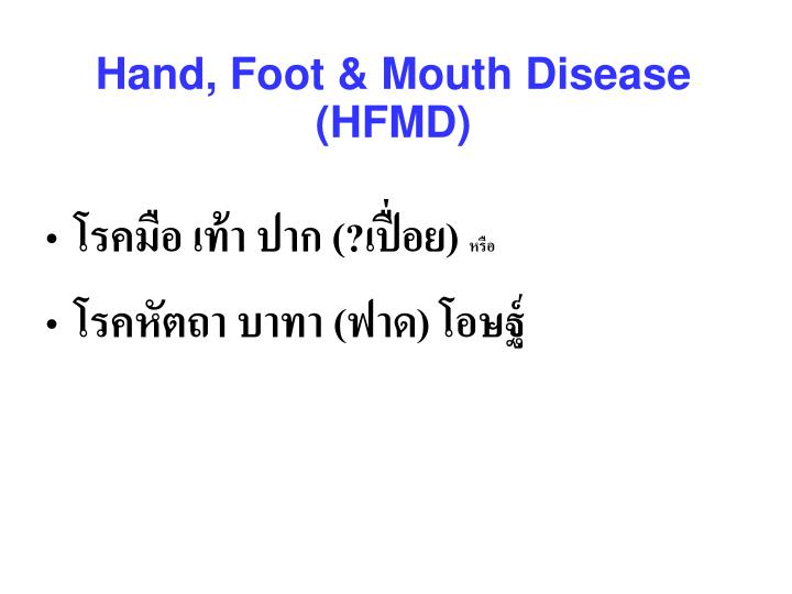 Hand, Foot & Mouth Disease (HFMD)
