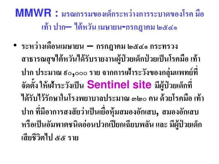 MMWR :