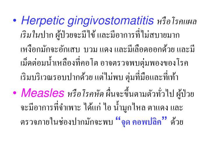 Herpetic gingivostomatitis