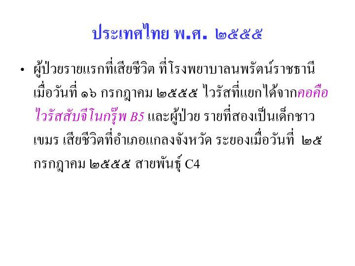 ประเทศไทย พ