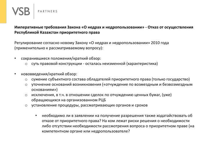 Императивные требования Закона «О недрах и недропользовании» - Отказ от осуществления Республикой Казахстан приоритетного права