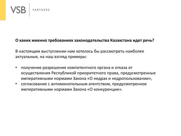 О каких именно требованиях законодательства Казахстана идет речь?
