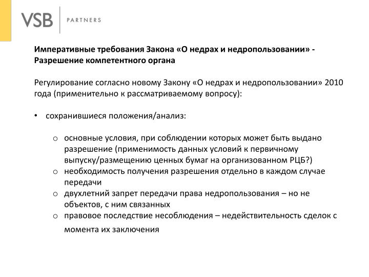 Императивные требования Закона «О недрах и недропользовании» - Разрешение компетентного органа