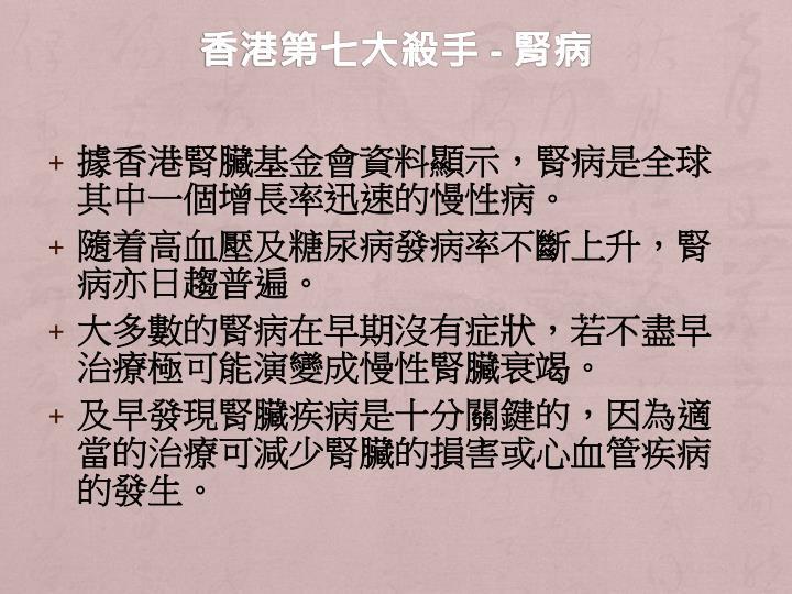香港第七大殺手