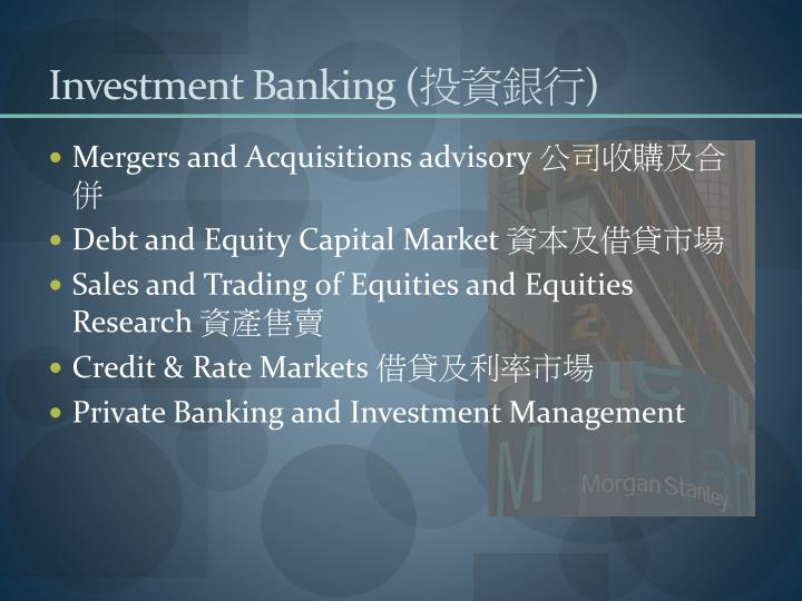 Investment Banking (