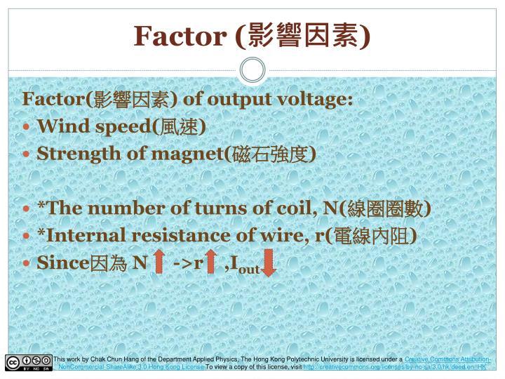 Factor (
