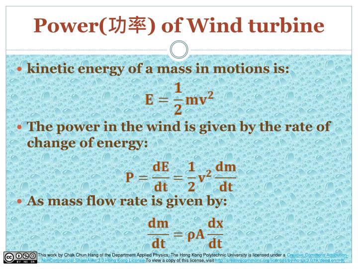 Power(